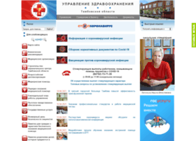 zdrav.tmbreg.ru