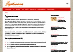 zdravomaniya.ru