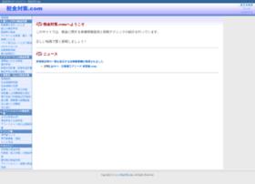 zeikin-taisaku.com