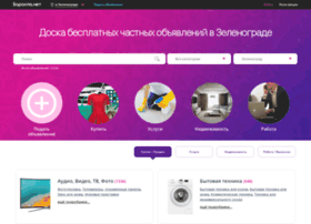 zelenograd.barahla.net