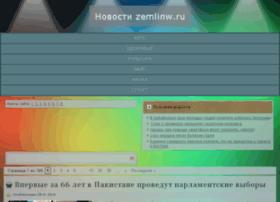 zemlinw.ru