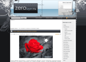 zerolayer.ru