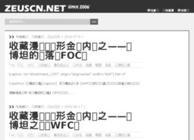 zeuscn.net