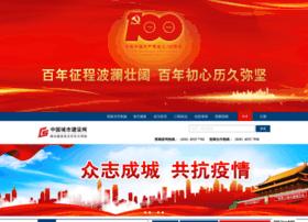 zgcsjs.org.cn