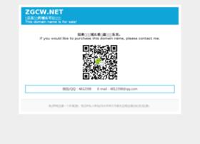 zgcw.net