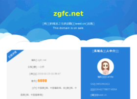zgfc.net