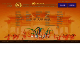zh-cn.shenyunperformingarts.org
