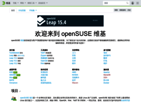 zh.opensuse.org