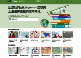 zh.wikihow.com