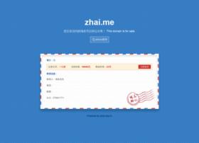 zhai.me