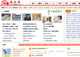 zhaishu.com