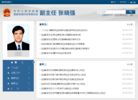 zhangxiaoqiang.ndrc.gov.cn