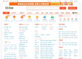 zhangye.58.com