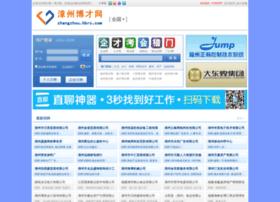 zhangzhou.hbrc.com