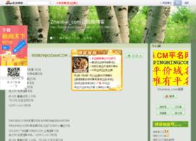 zhaobai.com