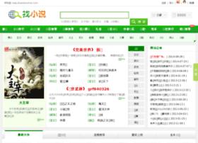 zhaoxiaoshuo.com
