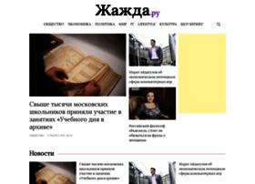 zhazh.ru