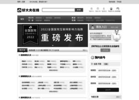 zhejiang.haodf.com