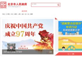 zhengwu.beijing.gov.cn