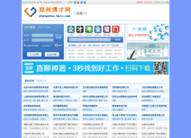 zhengzhou.hbrc.com