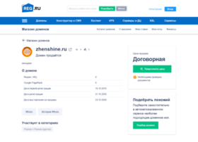 zhenshine.ru