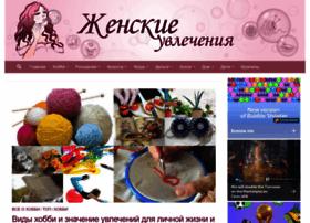 zhenskie-uvlecheniya.ru