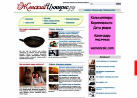 zhenskij-interes.ru