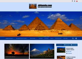 zhitanska.com