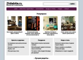 zhitiebitie.ru