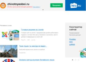 zhivotnyeoboi.ru