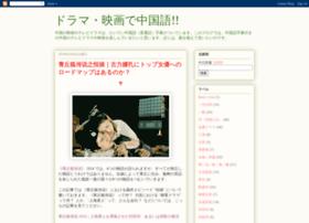 zhongguodrama.blogspot.jp