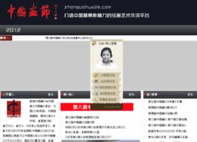 zhongguohuajie.com