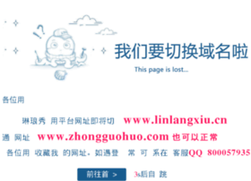 zhongguohuo.com