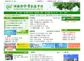 zhongkao.haedu.gov.cn