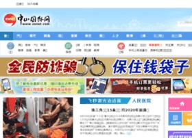 zhongshan.gd.cn