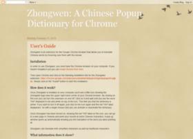 zhongwen-chrome.blogspot.com