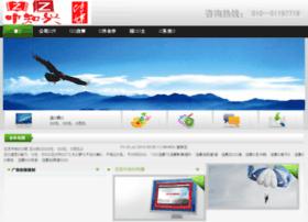 zhongzhixing.com