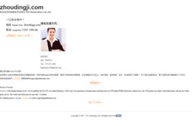 zhoudingji.com