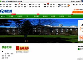 zhuangxiu.quzhouwang.com