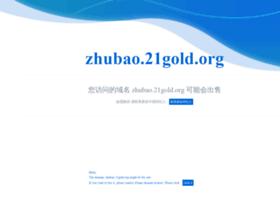 zhubao.21gold.org