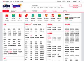zhuzhou.baixing.com