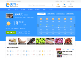 zibo.tianqi.com