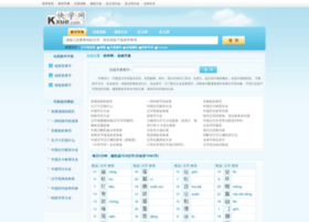 zidian.kxue.com