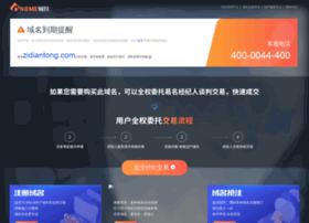 zidiantong.com