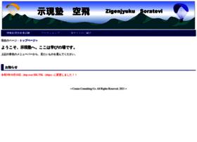 zigen.cosmoconsulting.co.jp