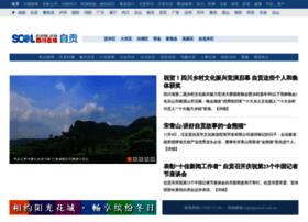 zigong.scol.com.cn