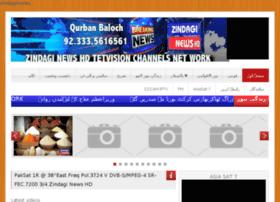 zindaginews.com