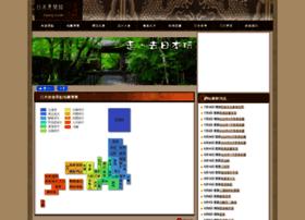 zipangguide.net