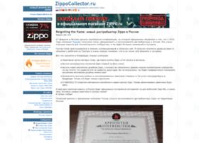 zippocollector.ru