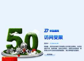 zixiutangpollencapsule.com